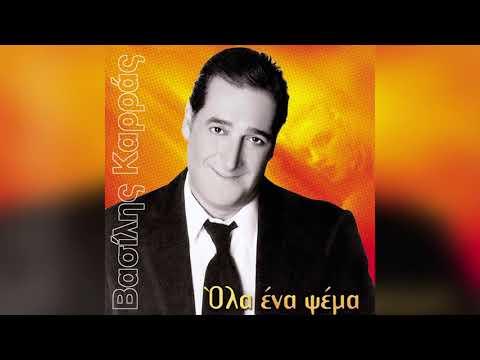 Βασίλης Καρράς - Αίρεση - Official Audio Release
