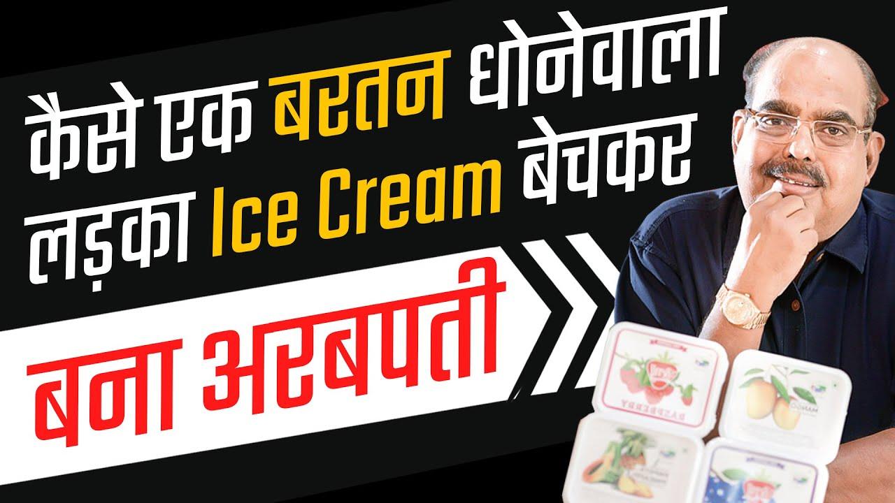Naturals Ice Cream Founder  Raghunandan Kamath Biography  Hindi