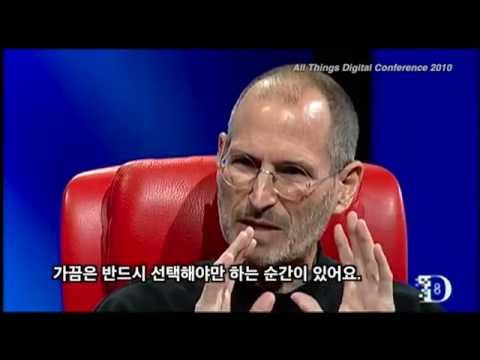 "Steve Jobs says ""Courage"""
