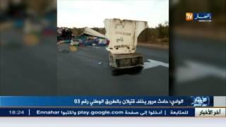 الوادي: حادث مرور يخلف قتيلان بالطريق الوطني رقم 03