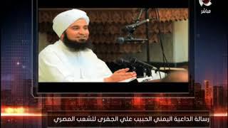 90 دقيقة | بالفيديو .. رسالة الداعية اليمني