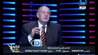 الكرة فى دريم|قصة دخول اللواء محمد عبد السلام رئيس نادى مصر المقاصة لعالم كرة القدم
