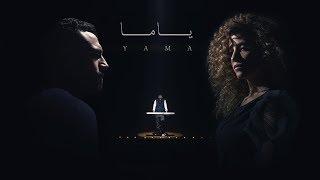 Zap Tharwat & Sary Hany Ft. Doaa ElSebaii - Yama I أغنية ياما - زاب ثروت وساري هاني مع دعاء السباعي
