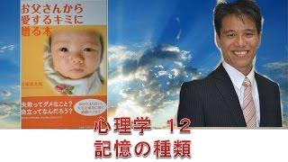 記憶の種類 チャンネル登録→ http://goo.gl/Fd7N44 白坂慎太郎: ブログ...