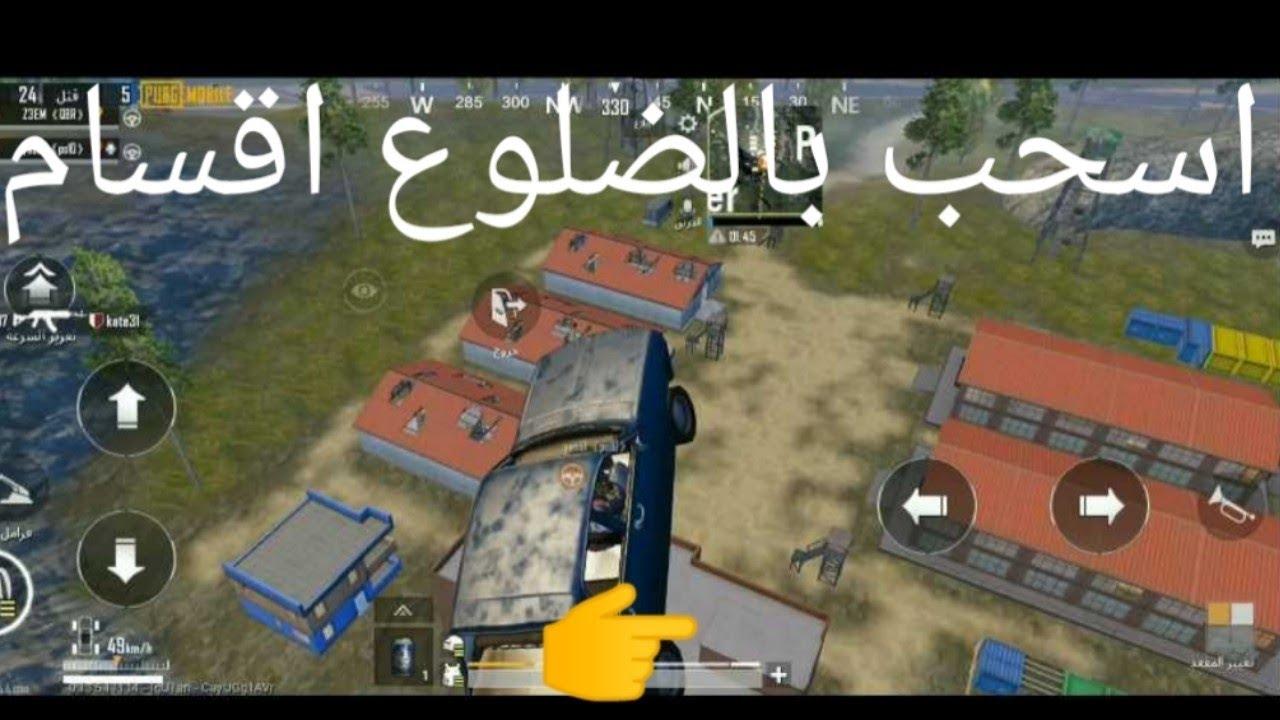 Photo of اقوى فزعات /ببجي موبايل تفليش🔥🔥🔥/اسحب بالضلوع اقسام – اللعاب الفيديو