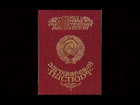 Стихи о Советском Паспорте (В. Маяковский)