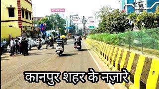 कानपुर शहर के नज़ारे । Kanpur  Ride ! Kanpur Bike Ride ! Kanpur Ride ! Kanpur