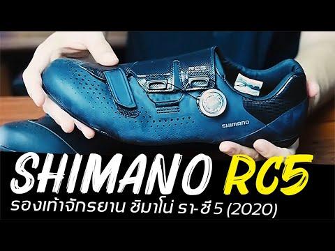 Shimano RC5 ปี 2020 (รองเท้าปั่นจักรยาน)