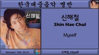 한국대중음악명반 / 신해철 (Shin Hae Chul) 2집 / Myself