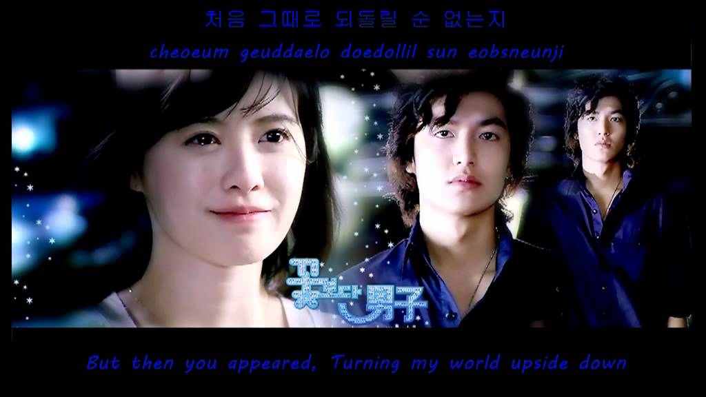 """Download Lee Sang Gon - Tears Are Falling """"Boys Over Flower OST"""" [Hangul 