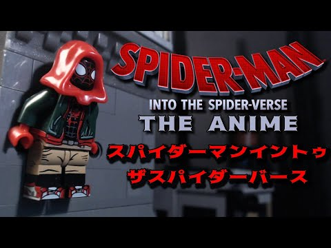 Spider-Man: Into The Spider-Verse: The Anime