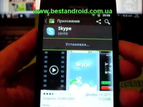 Skype Установка через Android Market (install андройд)