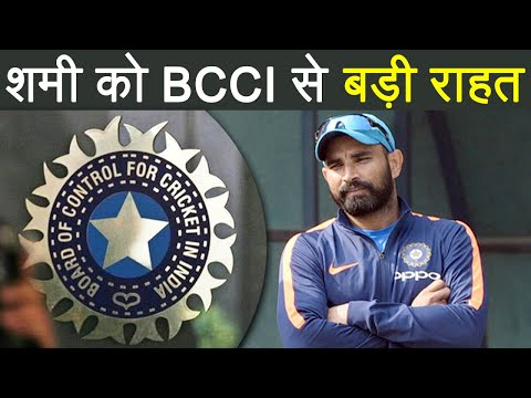 Mohammed Shami gets BIG Relief from BCCI, Big News for IPL 2018 also | वनइंडिया हिंदी