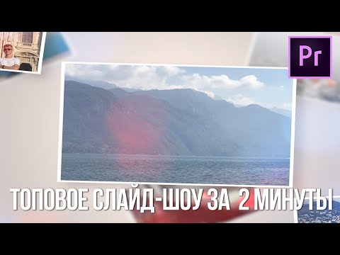 ГОТОВОЕ топовое СЛАЙД-ШОУ для Adobe Premiere Pro! Как сделать слайд-шоу за 2 минуты?