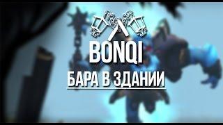 DOTA 2 - БАТЯ В ЗДАНИИ (BY BONQI) (БАРА В ЗДАНИИ)