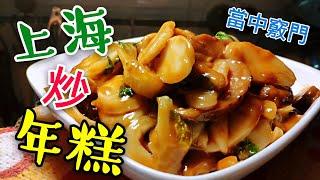 〈 職人吹水〉 上海炒年糕 SHANGHAI RICE CAKE