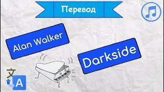 Перевод песни Alan Walker Darkside на русский язык