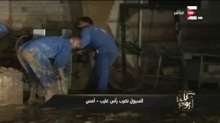 عمرو اديب عن تدخل الجيش فى انقاذ رأس غارب من السيول    الجيش هو الوحيد القادر عن حماية مصر من الكوار