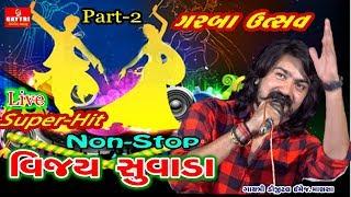 Vijay Suvada Non Stop Live Garba 2019 ll New Gujarati Song ll Part 2