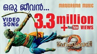 Oru Jeevan Bahuthyagam | Video Song | Bahubali 2 - The Conclusion | Manorama Music