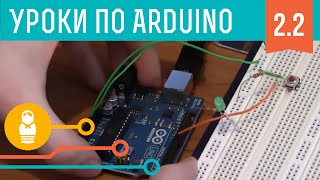 Видеоуроки по Arduino #2.2. Кнопки, PWM / ШИМ, функции