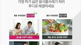 비에스푸디음식물처리기 1661-7559 BS김성주음식물…