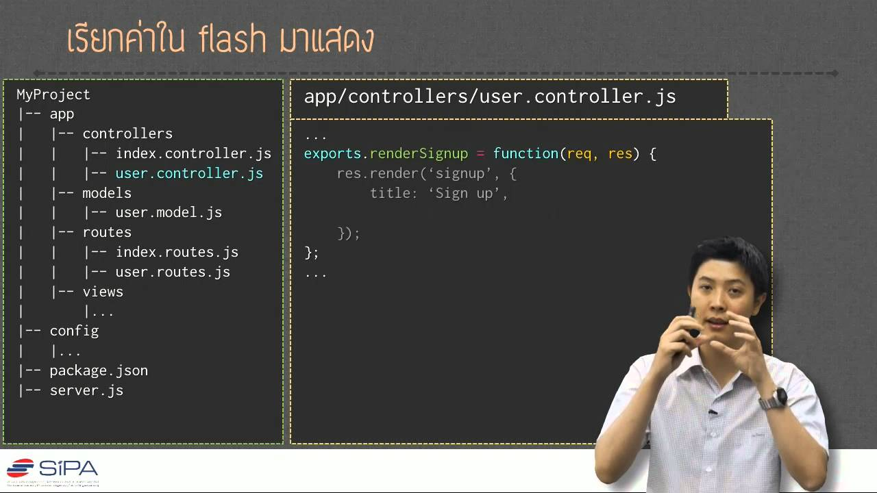 [6-5] แสดง Flash message ด้วย connect-flash module