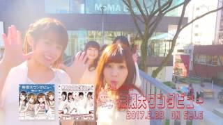 2017.2.28 on sale #ドルーチュ 2nd single 「無限大ワンダビュー」MV S...