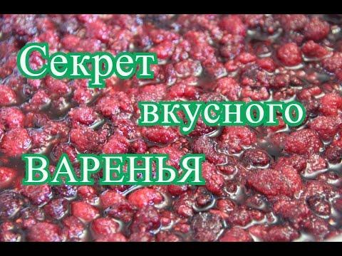 Рецепт варенья из любой ягоды.