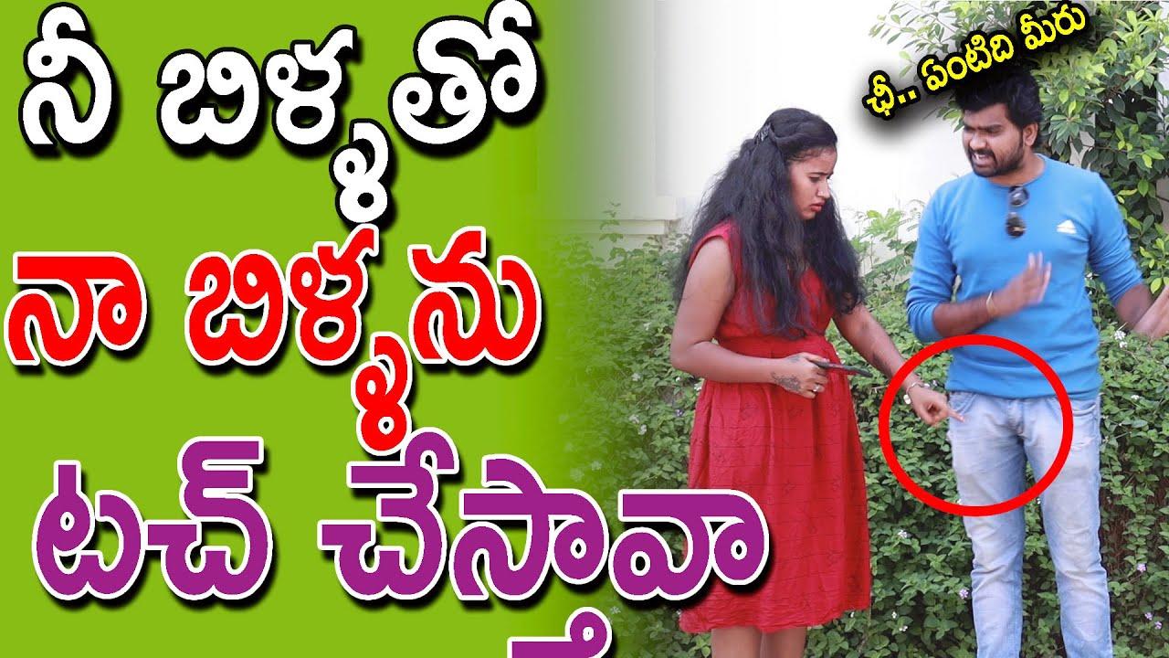 నీ బిళ్ళతో నా  బిళ్ళను టచ్ చేస్తావా || prankporilu || pranksintelugu || telugu pranks || pranks