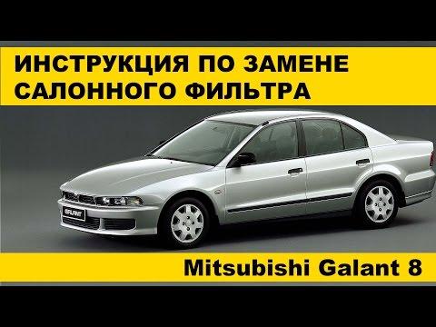Замена салонного фильтра Митсубиси Галант 8 видеоинструкция