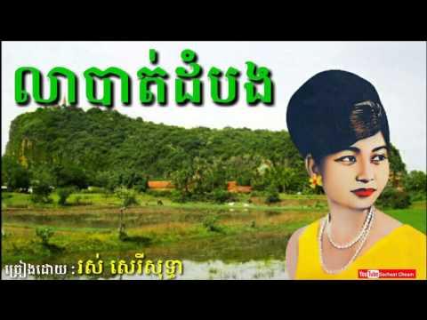 លាបាត់ដំបង - Lea Battambang - Ros Sereysothea - Khmer Oldies Song.