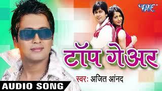 दारु पी के | Daaru Pee Ke | Top Gear | Ajit Anand | Bhojpuri Song