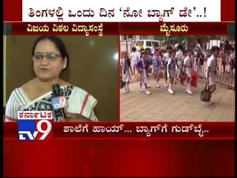 No Bag Day Plan Introduced in Mysore Vijaya Vittala School
