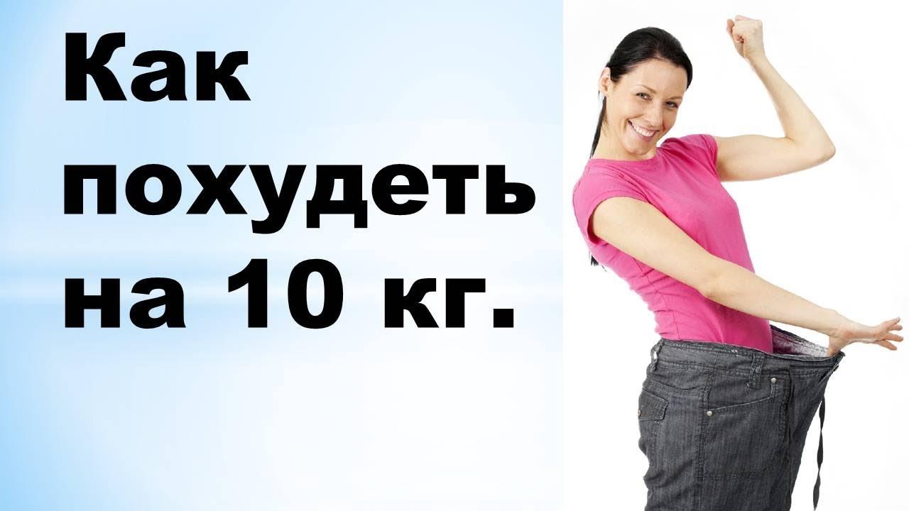 Как похудеть на 10 кг. Узнай из видео!