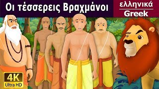 Οι τέσσερεις Βραχμάνοι- παραμυθια - παραμυθια για παιδια στα ελληνικα - 4K UHD - ελληνικα παραμυθια