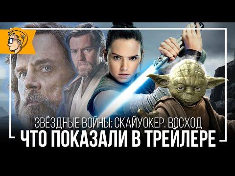 Что показали в трейлере Звездные войны 9 эпизод Скайуокер Восход