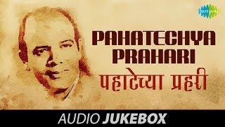 Best of Snehal Bhatkar | Superhit Marthi Songs | Audio Juke Box