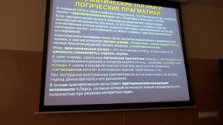 """Семинар """"Проблемы искусственного интеллекта"""". Тарасов В.Б."""