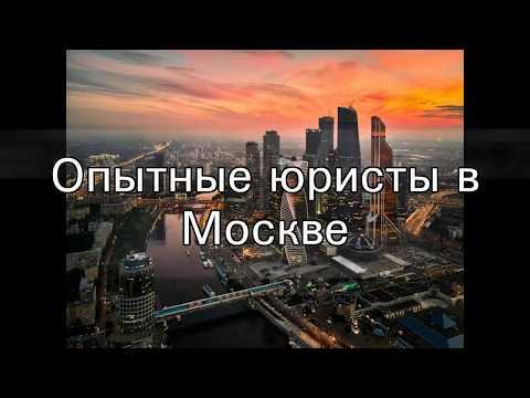 Юристы в Москве - Бесплатные юридические консультации