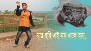 Jar Chobi Ei Mon Eke Jai Dance | Antarip Adhikary | Arnab | Bangla New Song 2019 | # BanglaSong