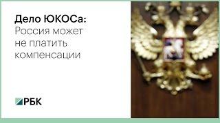 Россия может не платить компенсации по делу ЮКОСа