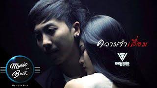 ความจำเสื่อม  วง สวิง [Official MV]