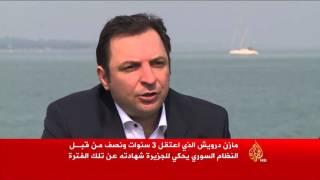 مازن درويش.. قصة معتقل ناج من أقبية الموت السورية
