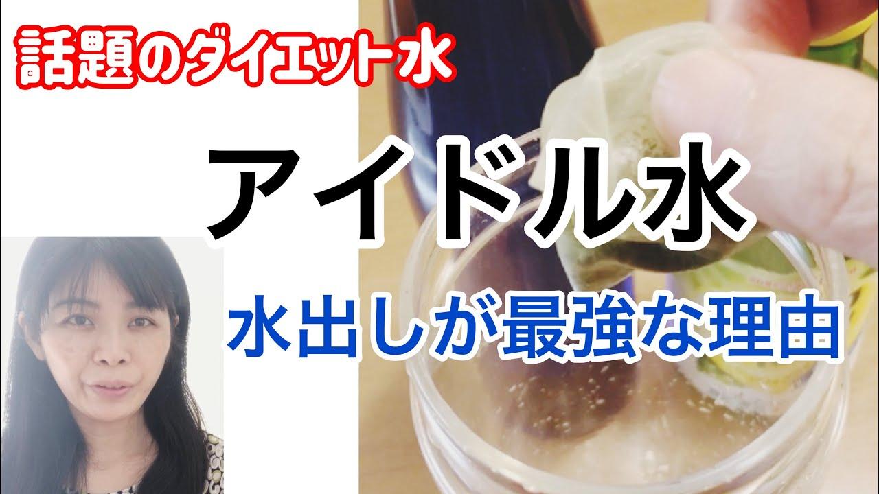 麦茶 アイドル 水