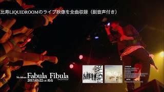 "BIGMAMA ""Make Up Your Mind"" - Fabula Fibula CM 30sec ver."