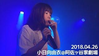 2018.04.26 アイドルせっしょん‼@阿佐ヶ谷家劇場にて。 【セットリスト...