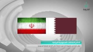 قطر تستدعي سفيرها لدى ايران احتجاجا على اقتحام السفارة السعودية
