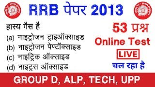 RRB Paper 2013 का online test - Group d, ALP, technician upp सभी के लिए