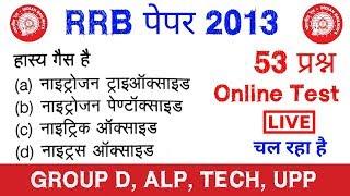 RRB Paper 2013 का online test - Group d, ALP, technician upp सभी के लिए